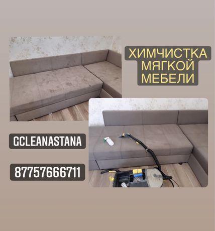 Химчистка мебели чистка дивана матраса ковра