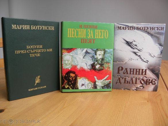Книги Разкази Новели от Марин Ботунски Нови на едро и дребно
