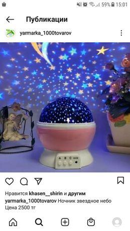 Звездное небо светильник