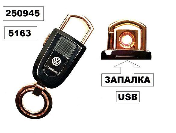 Ключодържател + запалка с USB VW-5163