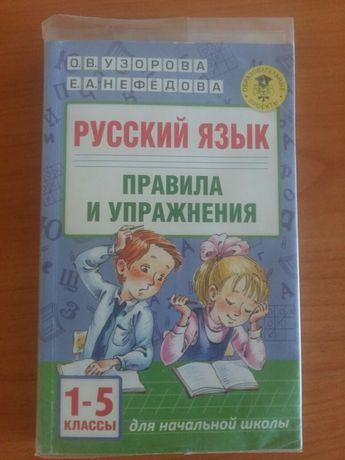 """Сборник """"правила и упражнения"""" по русскому языку"""