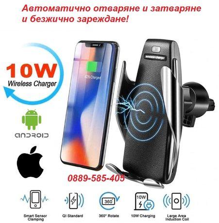 Автоматична стойка зарядно за телефон кола QI samsung iphone huawei