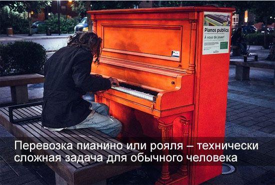 Пианино ,рояль .