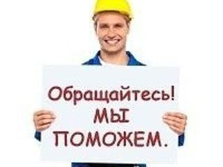 Электрик Сантехник НЕДОРОГО !!!