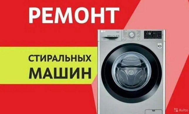 Ремонт стиральный машин быстро и качественно + гарантия