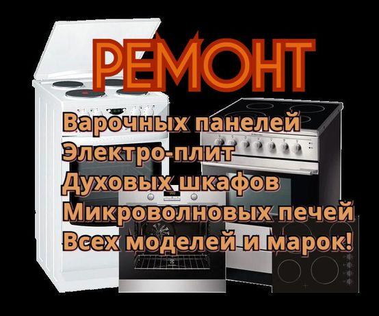 Ремонт электроплит сенсорных панелей (варочных) духовки микроволновок