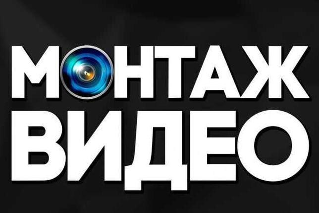 Монтаж Видео На Любой Вкус