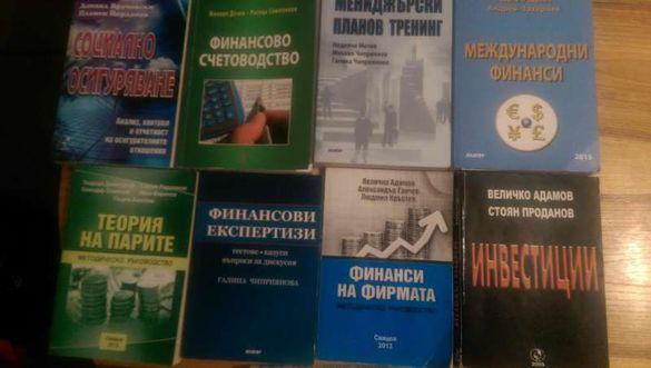 Учебници и помагала, Финанси, Икономика, СА. Д.А. Ценов, Свищов