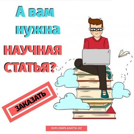 Научная статья русский казахский англ. Эссе. Диссертация и дипломная