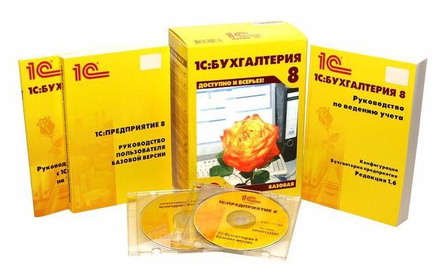 Установка 1С, ОСМС, СОНО, ЭСФ, Salyk, Windows 7, 8,10
