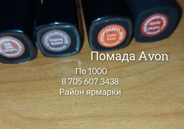 Продам помады  Avon