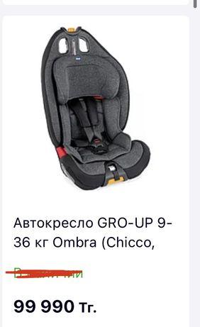 Автокресло chicco с регулировкой в зависимости от возраста