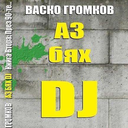 """Книгата """"Аз бях DJ"""" (част втора) от Васко Громков"""