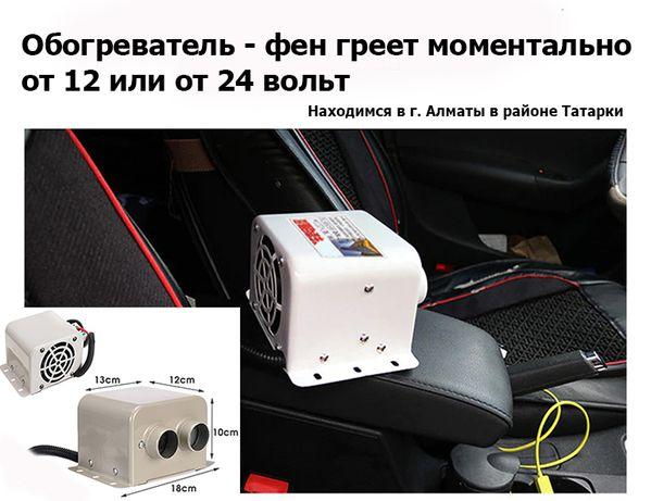 Для автомобилей фен электро-авто-печка обогреватель ОБОГРЕВ от 12/24v