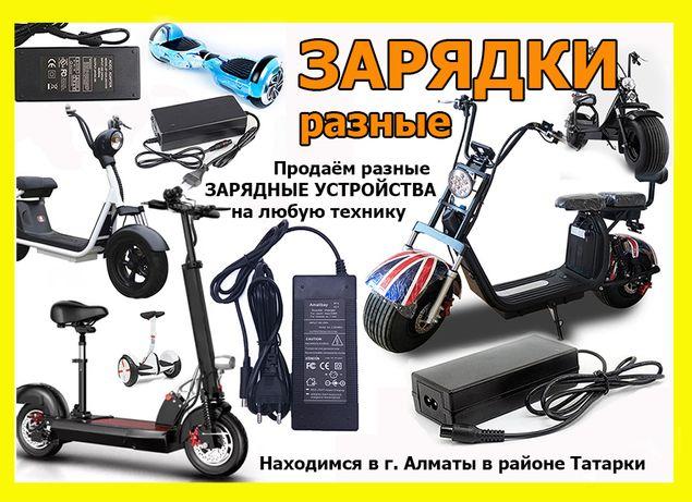 на электро-самокаты для гироскутеров ЗАРЯДКИ и АККУМУЛЯТОРЫ батарейки