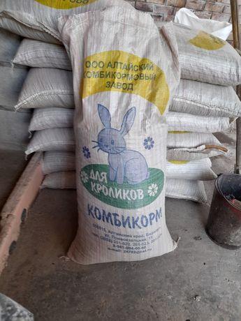 Продам кролячий гранулированый корм