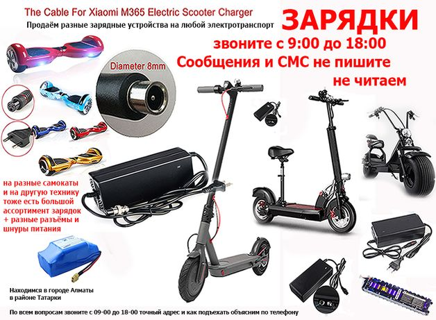 Зарядки зарядные устройства на самокаты скутеры гироскутеры и для друг