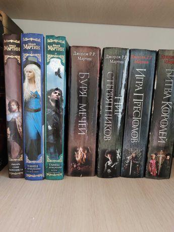 Игра престолов, 7 книг Д. Мартина продам