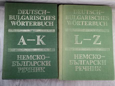 Немско – Български речник в два тома