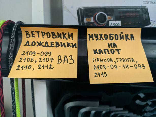 Реснички на Приору. Мухобойка (дефлектор), ветровики дождевики на ВАЗ