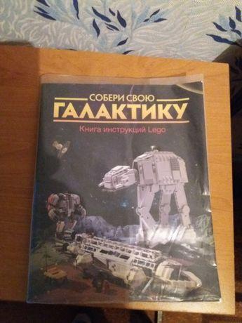 Книга лего . Собери свою галактику