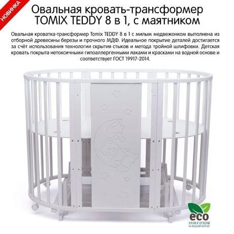 Овальная кроватка-трансформер Tomix TEDDY 8 в 1