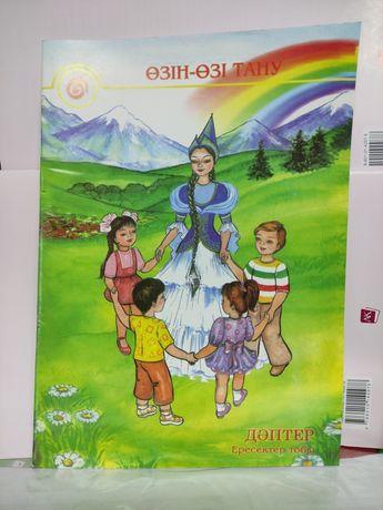 Тетрадь по самопознанию для старшей группы для школ с казахским языком