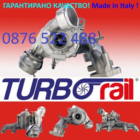 Турбо/Turbo/Турбина за Всички модели!!! Ауди