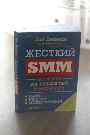 Продаю книгу Smm
