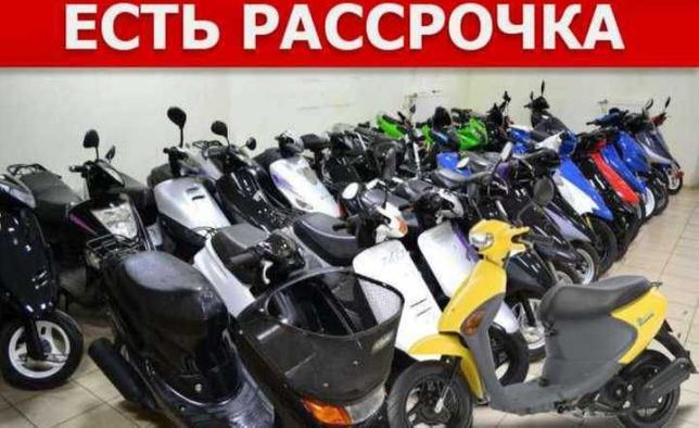 Мопеды honda Дио скутеры