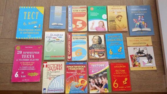 Учебни помагала,речници,тестове за 5ти и 7ти клас, за матури