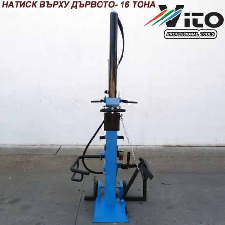 18 тона натиск Трифазни Цепачки за дърва VITO - Професионални - 4,3 KW