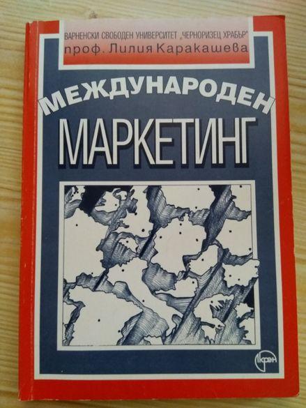 Учебници по Маркетинг - Пловдивски университет