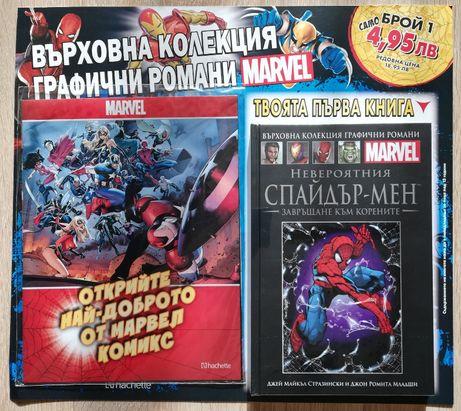Комикс Marvel Спайдър-мен: Завръщане към корените (Spider-Man)