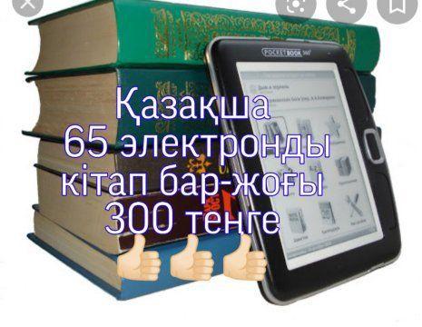 Карантинде 65 кітапты бар-жоғы 300тг оқы