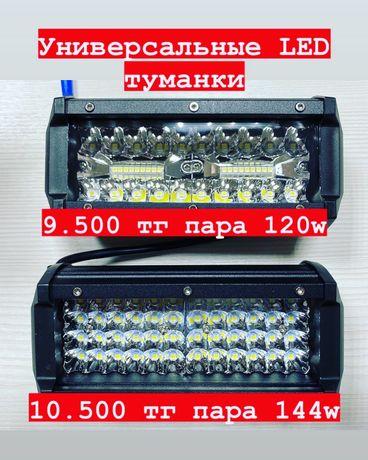 LED туманки