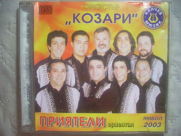 """Оркестър """"Козари"""" (Оригинален диск)"""