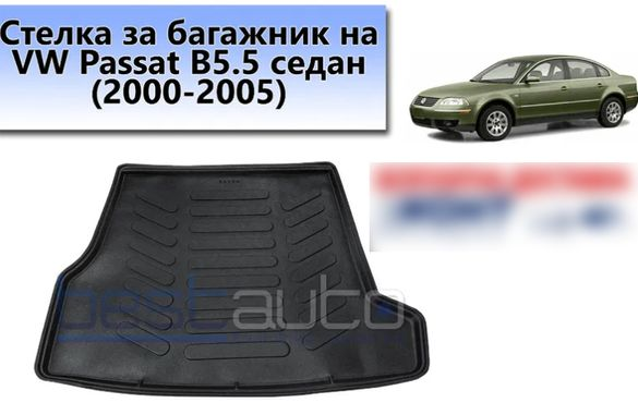 Стелка за багажник на VW Passat B5.5 / Пасат Б5.5 седан (2000-2005)