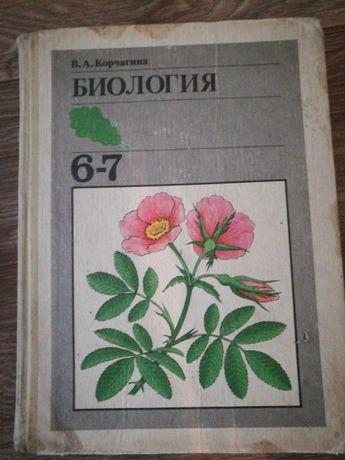 Биология ботаника 6 7 класс корчагина