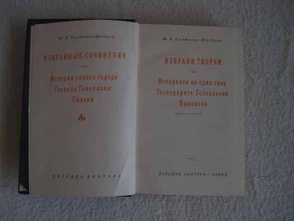 Продавам Салтиков-Шчедрин-избрани творби,поредица Световна класика