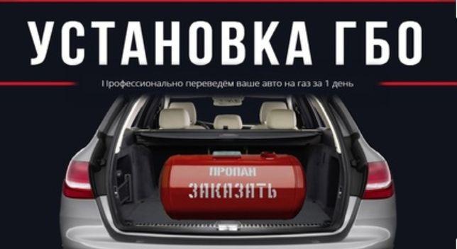 Установка ГБО в городе Уральске