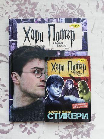 Хари Потър и Даровете на Смъртта част 1
