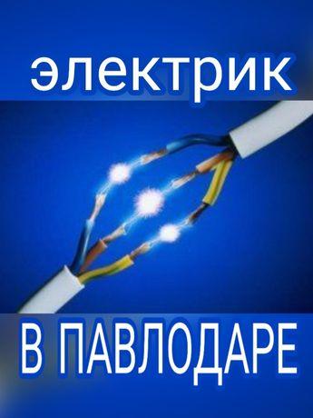 Услуги электрика в Павлодаре с гарантией. Электромонтажные работы.