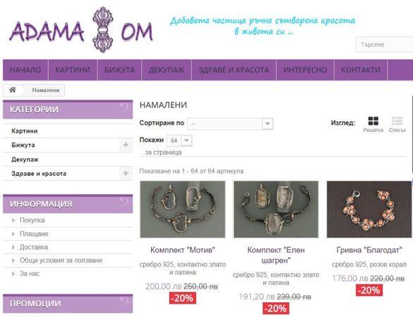 Разпродажба на сребърни авторски бижута от български автори