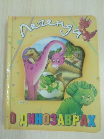 Книжка для малышей про динозавров
