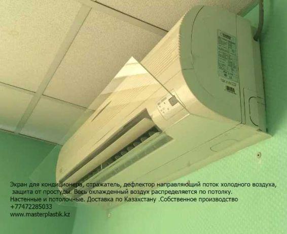 Дефлектор ..Экран- отражатель, холодного  воздуха. . Караганда
