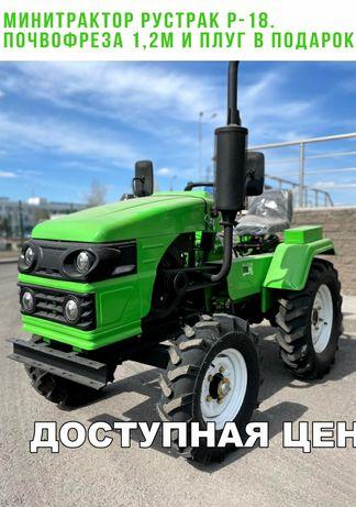 Низкая цена! Трактор Рустрак Р-18. Почвофреза и Плуг в подарок!