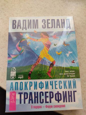 Книги Вадима Зеланда