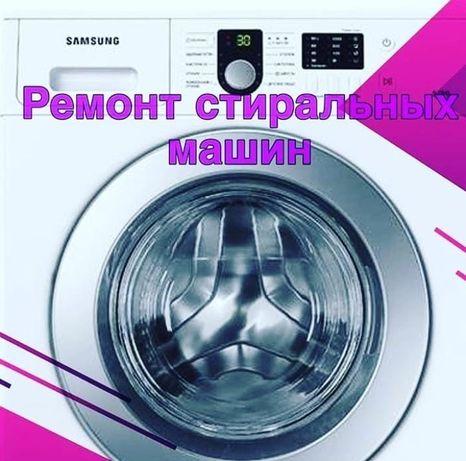 Качественный ремонт стиральных машин в городе Атырау.