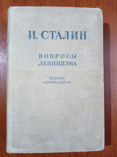 Сталин. Вопросы ленинизма